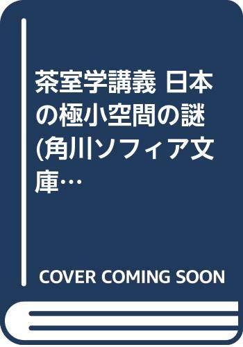 [画像:茶室学講義 日本の極小空間の謎 (角川ソフィア文庫)]