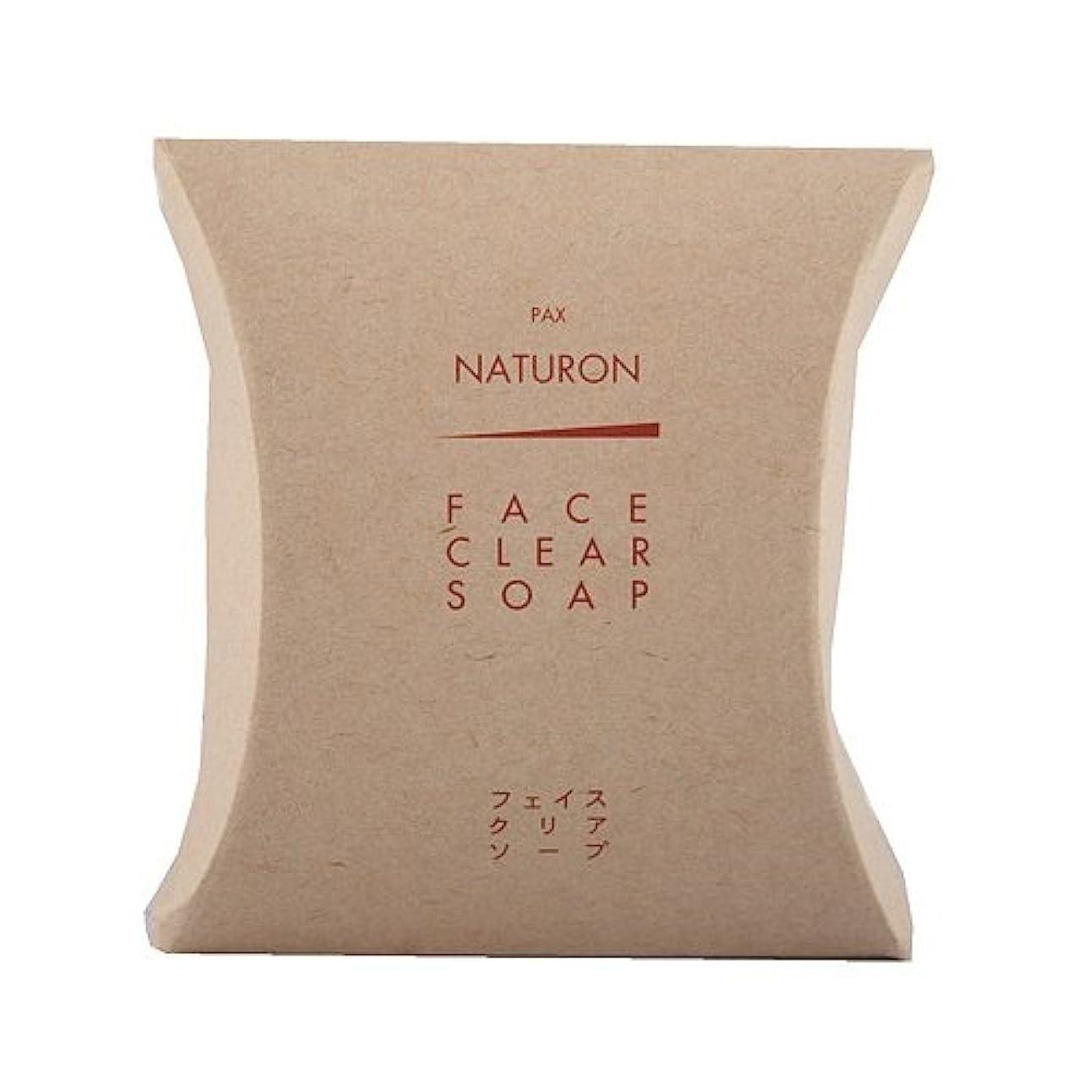 なめらかなラフ睡眠避けられないパックスナチュロンフェイスクリアソープ (洗顔用固形石鹸) 95g