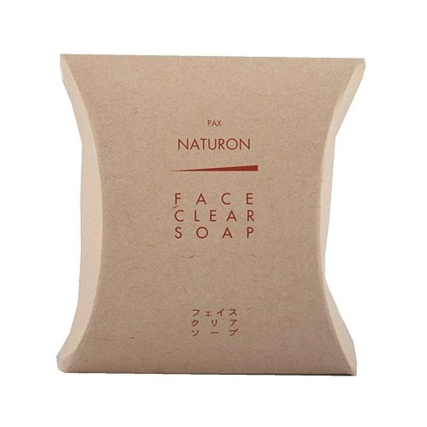 遅いハードウェア動揺させるパックスナチュロンフェイスクリアソープ (洗顔用固形石鹸) 95g