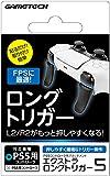PS5コントローラ用アタッチメント『エクストラロングトリガー5』 - PS5