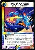 デュエルマスターズ 【ケロディス・三郎】 DMR04-014-R 《ライジング・ホープ》