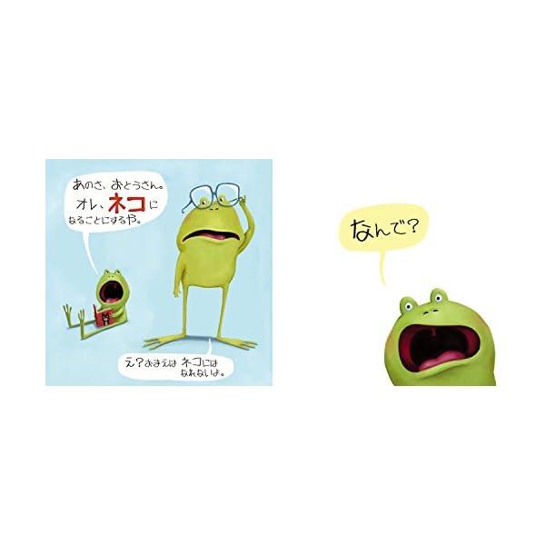 オレ、カエルやめるやの紹介画像2