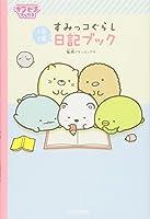 すみっコぐらし 日記ブック (キラピチブックス)