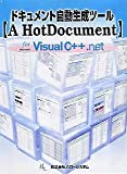 ドキュメント自動生成ツール【A HotDocument】 for Microsoft Visual C++ .net