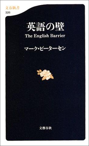英語の壁   文春新書 326の詳細を見る