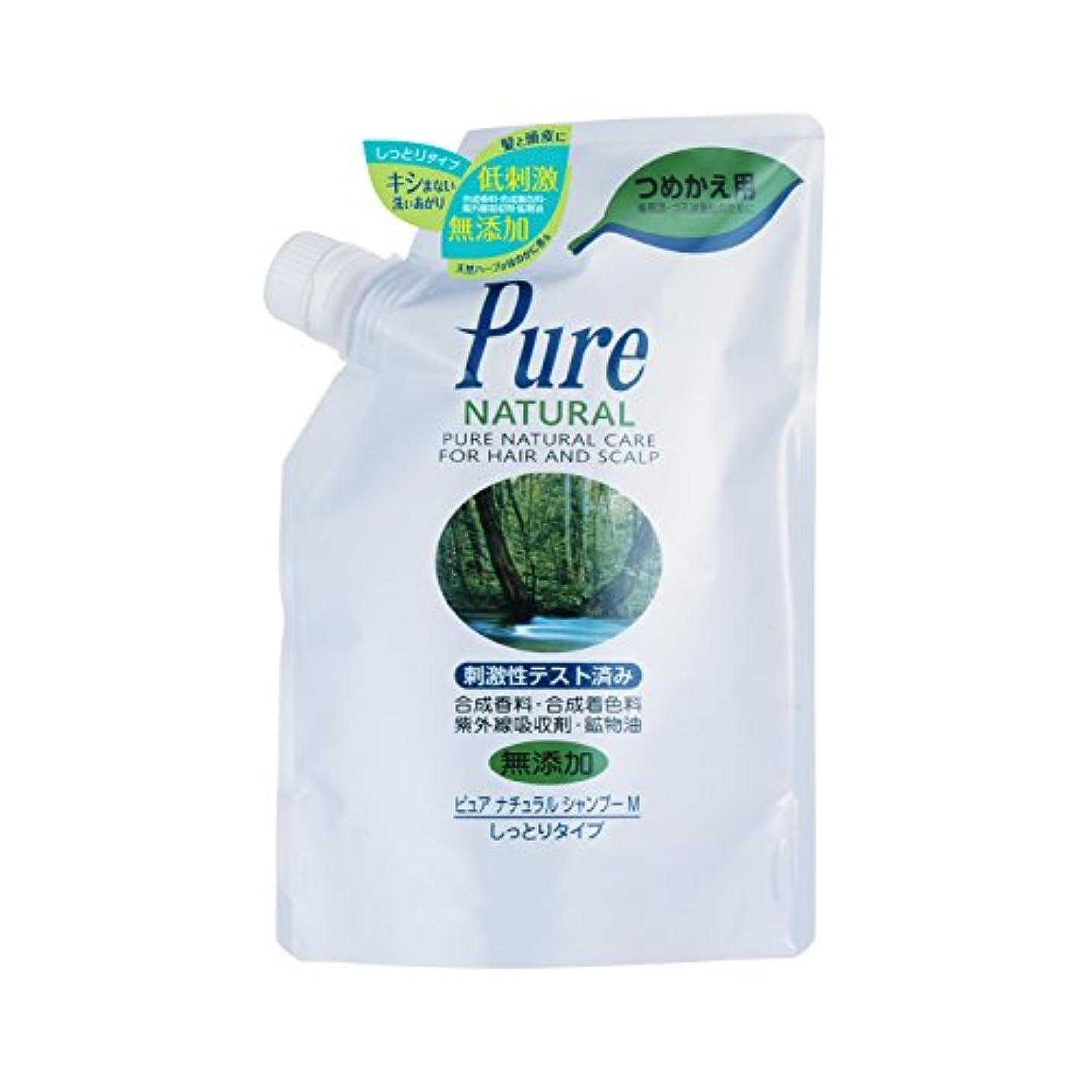安全な地区発表Pure NATURAL(ピュアナチュラル) シャンプー M (しっとりタイプ) 詰替用400ml