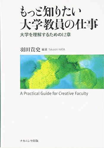 もっと知りたい大学教員の仕事: 大学を理解するための12章