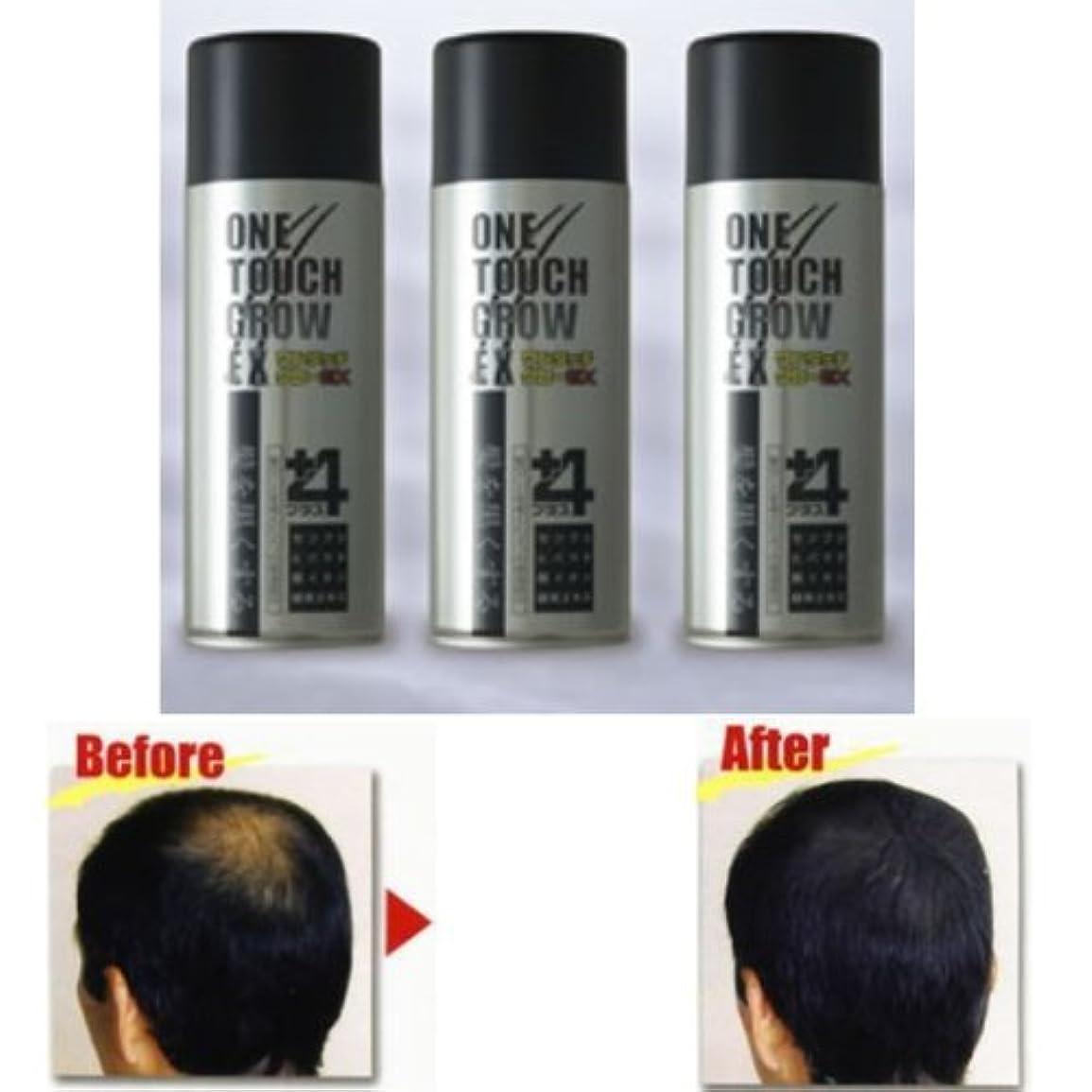 簡単なアルバム高尚な3本セット髪を黒くする瞬間増毛スプレ-ワンタッチグローEX
