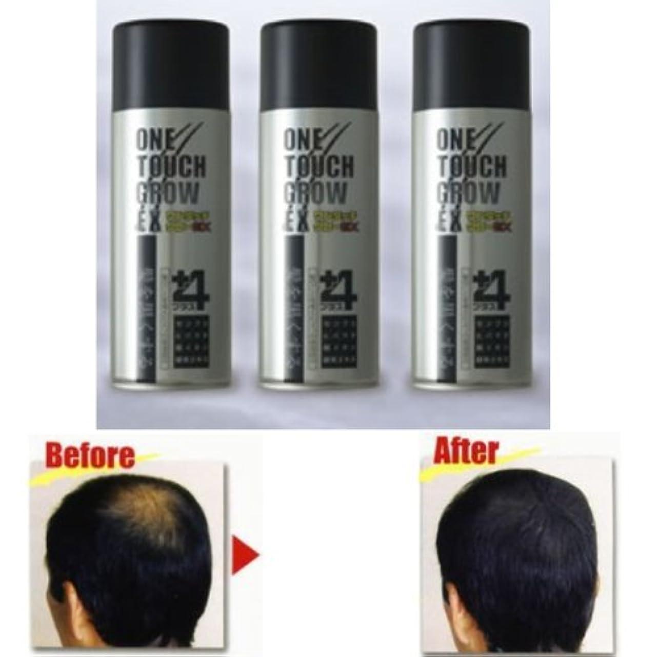 達成する征服者用量3本セット髪を黒くする瞬間増毛スプレ-ワンタッチグローEX