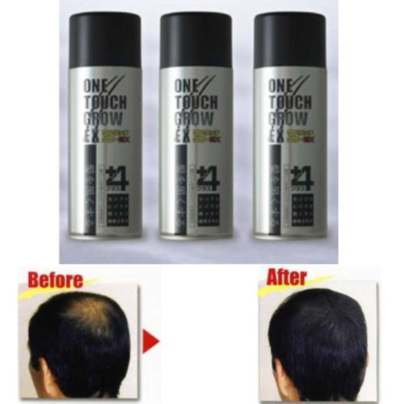 排泄物小数伝染性の3本セット髪を黒くする瞬間増毛スプレ-ワンタッチグローEX