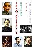 中国思想の長征 第四巻 中国近現代思想ー革命と人間ー