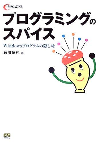 プログラミングのスパイス (C magazine)の詳細を見る