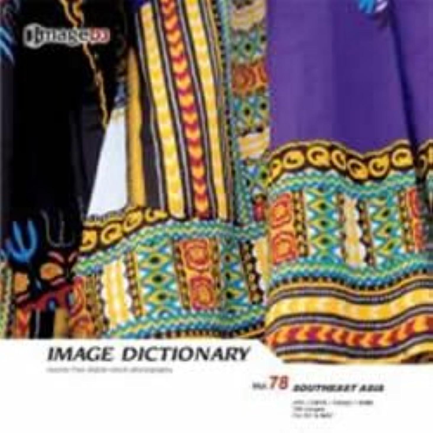 野心的基礎容疑者イメージ ディクショナリー Vol.78 東南アジア
