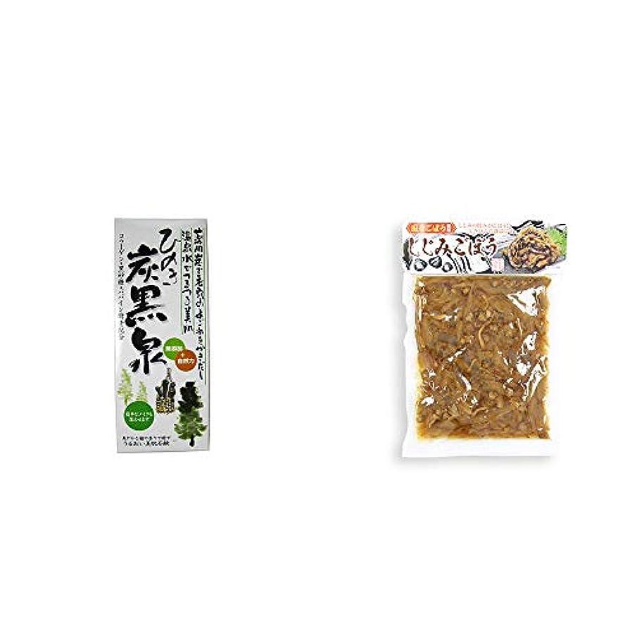 地元白鳥賞[2点セット] ひのき炭黒泉 箱入り(75g×3)?しじみごぼう(300g)