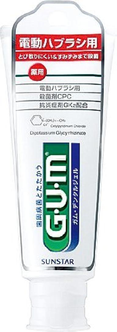 クラフト時間厳守重量電動ハブラシ用 GUMデンタルジェル 65G(2入り)