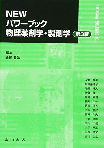 NEWパワーブック物理薬剤学・製剤学