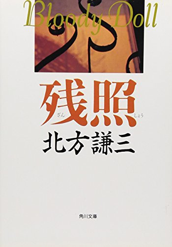 残照 (角川文庫―ブラディ・ドール)の詳細を見る
