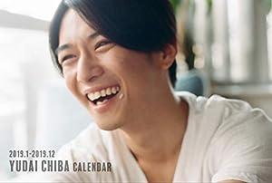 千葉雄大 CALENDAR 2019.1 - 2019.12 ([カレンダー])