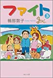 ファイト(3) (角川文庫)