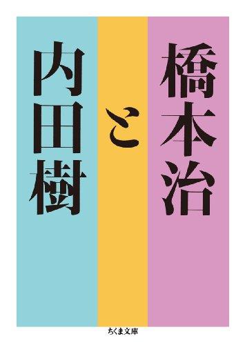 橋本治と内田樹 (ちくま文庫)の詳細を見る