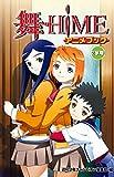 舞ーHiMEアニメブック 2学期 (少年チャンピオン・コミックス)