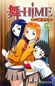 舞ーHiMEアニメブック 2学期 (少年チャンピオン・コミックス)の詳細を見る
