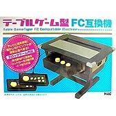 アーケードゲーム筐体型 FC互換機