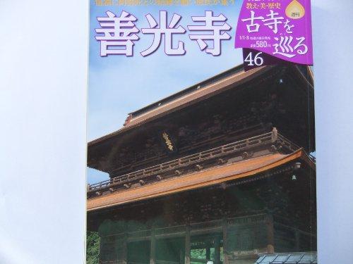 週刊 古寺を巡る 46 善光寺 信濃の阿弥陀との結縁を願い庶民が集う