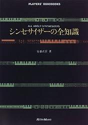シンセサイザーの全知識 (Players' handbooks)