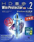 HD革命 / Win Protector Ver.2 Pro アップグレード版
