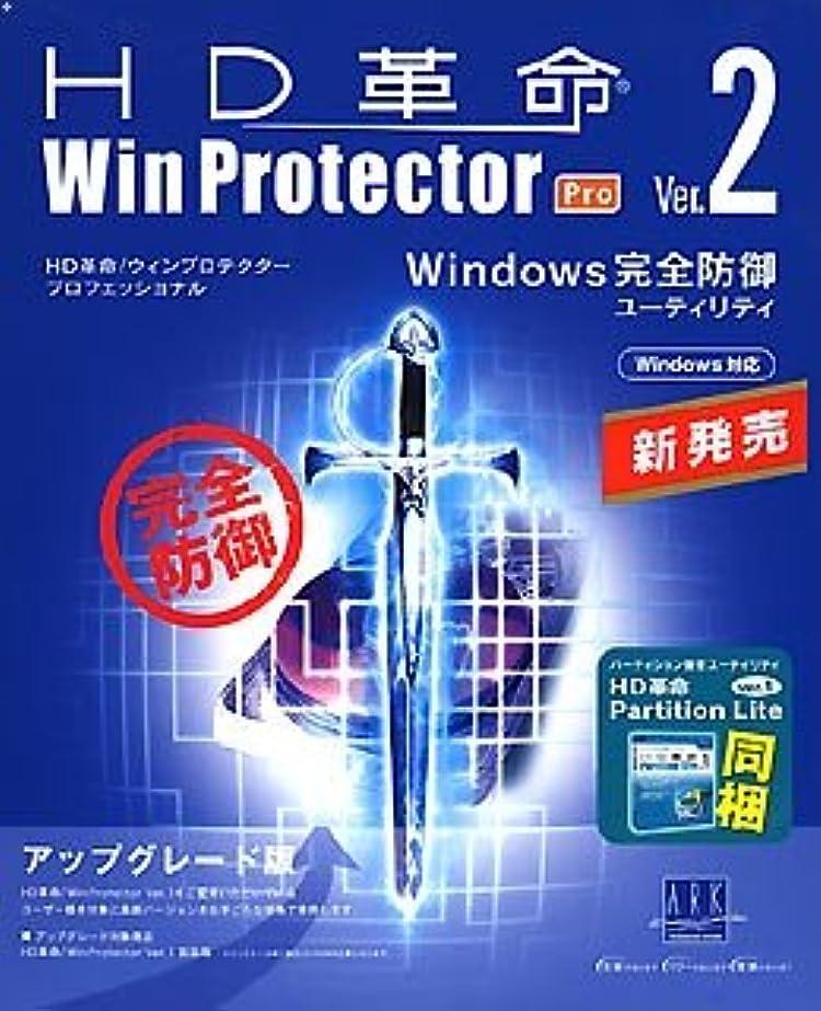 閉じる可愛いデコードするHD革命 / Win Protector Ver.2 Pro アップグレード版