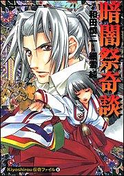 Kiyoshirou伝奇ファイル(2) 暗闇祭奇談 (カドカワコミックスドラゴンJr)の詳細を見る
