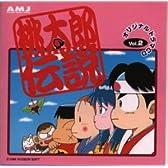 桃太郎伝説 ドラマCD(2)