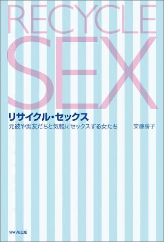 リサイクル・セックスの詳細を見る