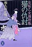 猫の仇討―夜桜乙女捕物帳 (学研M文庫)