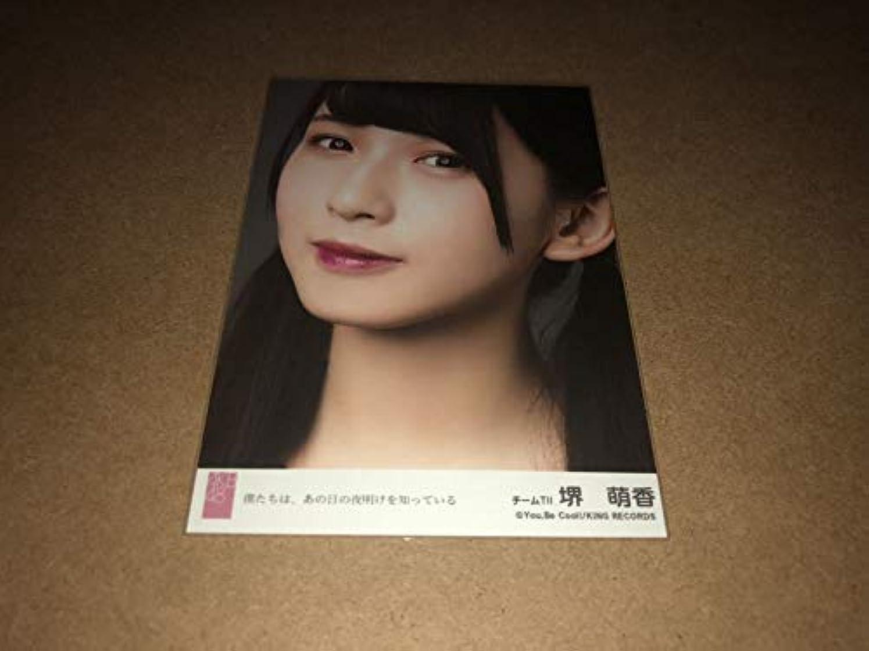 旅行バーゲン椅子堺萌香 AKB48 僕たちはあの日の夜明けを知っている 劇場盤 生写真 HKT48 タレント グッズ