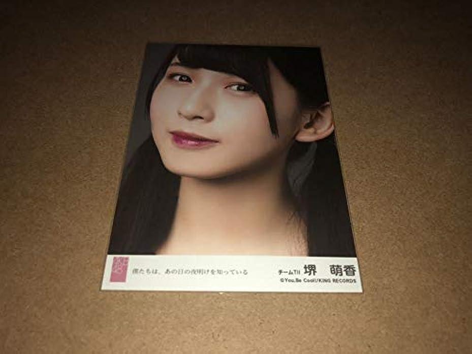 半球視線退院堺萌香 AKB48 僕たちはあの日の夜明けを知っている 劇場盤 生写真 HKT48 タレント グッズ