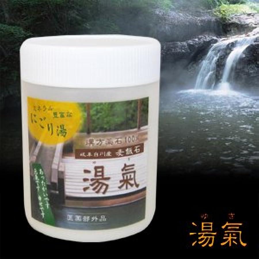 優雅インフラアイドル【医薬部外品】岐阜県白川産麦飯石 湯氣 (浴用剤)