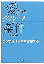 愛されるクルマの条件―こうすれば日本車は勝てる (CG books)