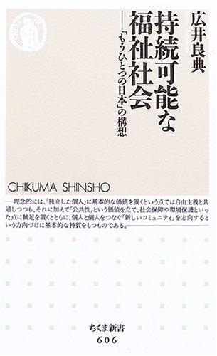 持続可能な福祉社会―「もうひとつの日本」の構想 (ちくま新書)の詳細を見る