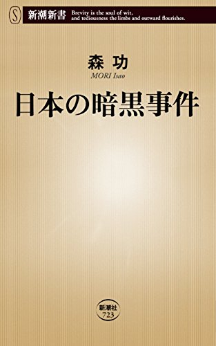 日本の暗黒事件(新潮新書)