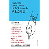 GOLFDIGESTゴルフルール早わかり集2019-2020