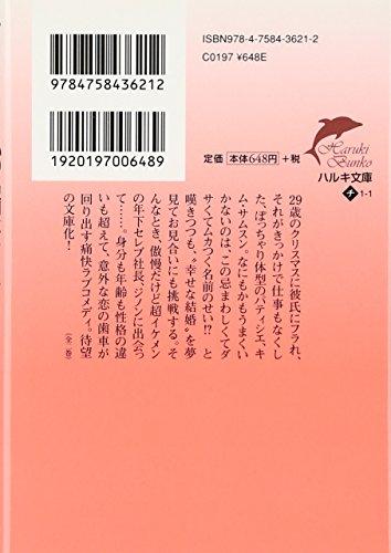 私の名前はキム・サムスン〈上〉 (角川春樹事務所 ハルキ文庫)