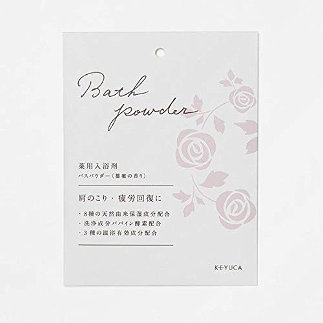 部族特権的手伝うKEYUCA(ケユカ) 薬用 バスパウダー 薔薇