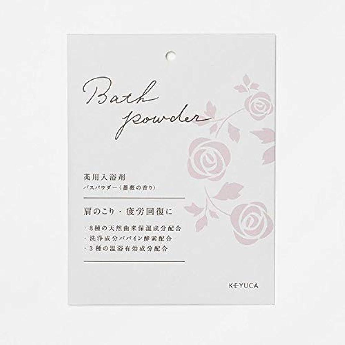 特権ストロー書誌KEYUCA(ケユカ) 薬用 バスパウダー 薔薇