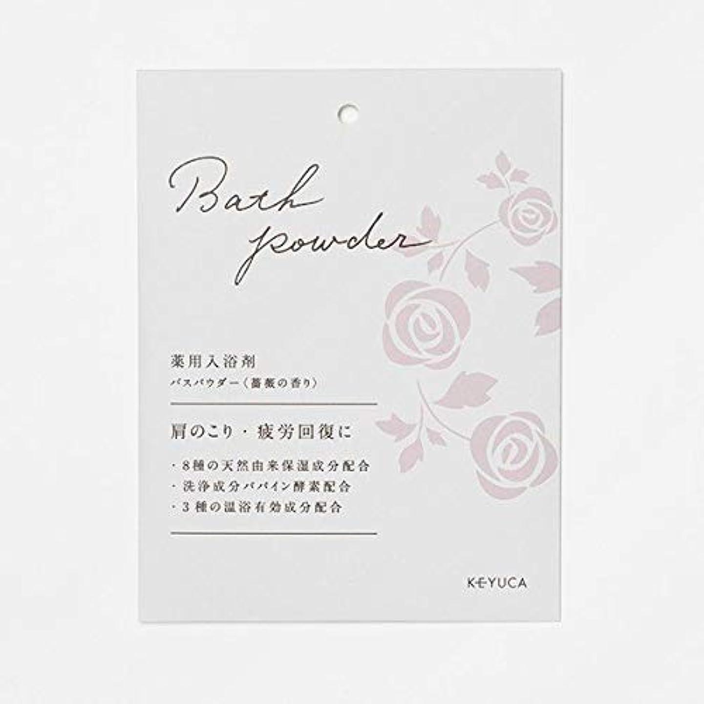 篭約クリケットKEYUCA(ケユカ) 薬用 バスパウダー 薔薇