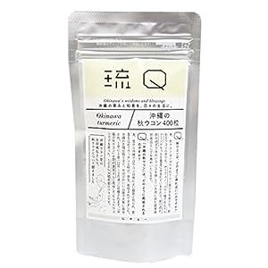 沖縄の秋ウコン400粒 2袋セット