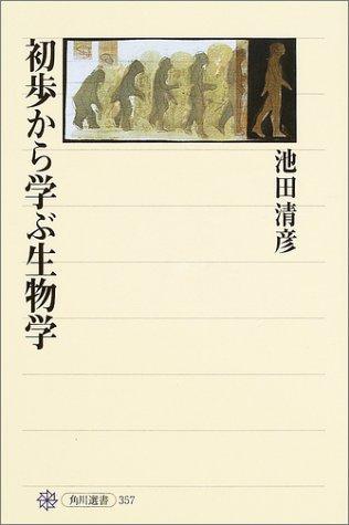 初歩から学ぶ生物学 (角川選書 (357))の詳細を見る