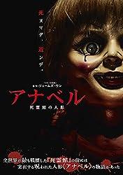 【動画】アナベル 死霊館の人形