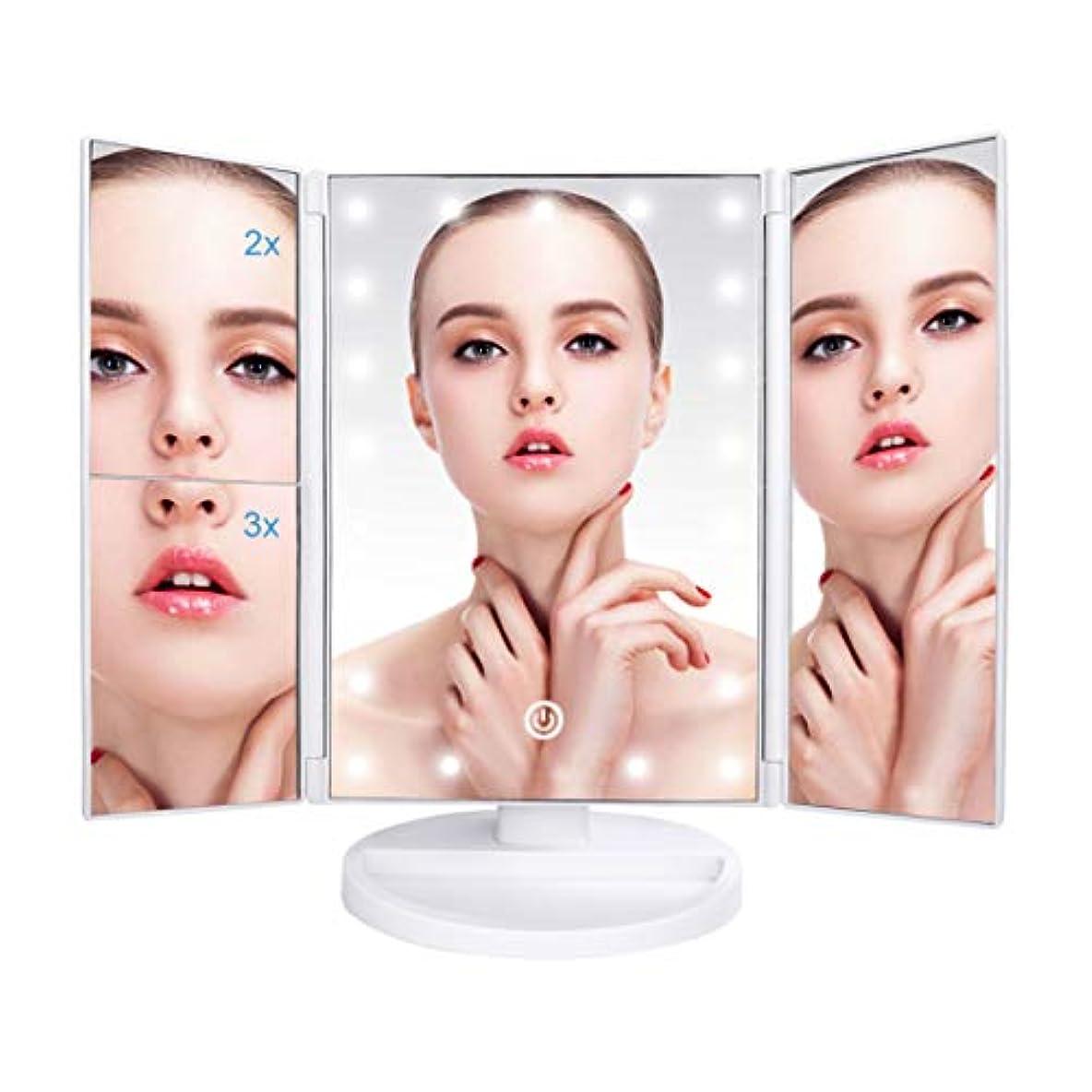 化粧鏡 LED 化粧ミラー 卓上 鏡 三面鏡 女優ミラー LED付き折りたたみ 拡大鏡 2倍 3倍 明るさ調節可能 180°回転可能 電池&USB 2WAY給電 21個LEDライト付きホワイト